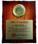 mongolia tourism award, the best tour operator of Mongolia