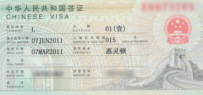China visa, visa of china, china visa invitation letter